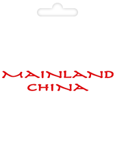 Mainland China Gift Card Generator